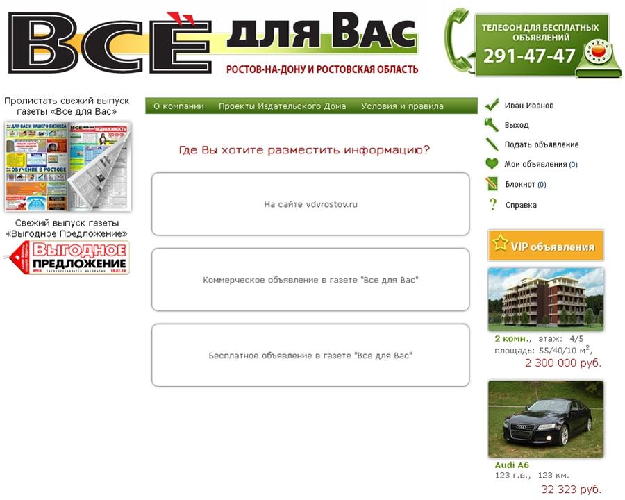 Портал подать объявление поиск дать объявление на продажу авто