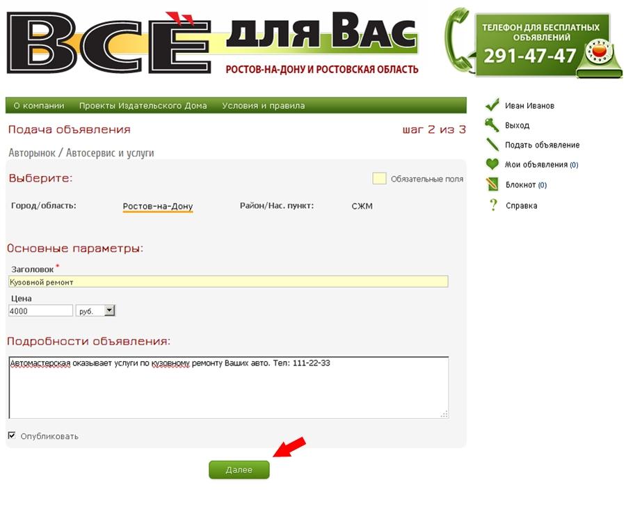 Подать бесплатное объявление с большим количеством символов в тексте сайты продажа бизнеса в казахстане