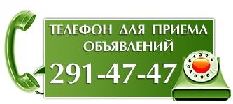 подать бесплатно объявление раздел красота москва
